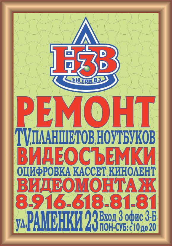 Наш адрес: Раменки дом 23 подъезд 3 офис 3-Б